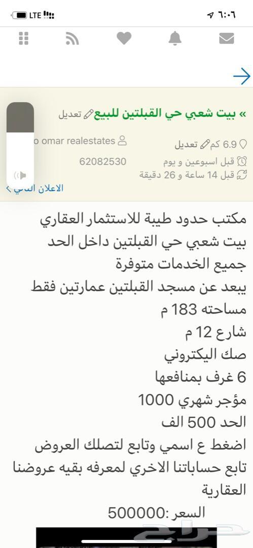 ارض مخطط لؤلؤة السلام 788 م السعر 650 الف