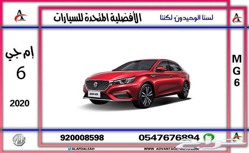 MG 6 الفل حضارة عربية بطابع بريطاني 2020