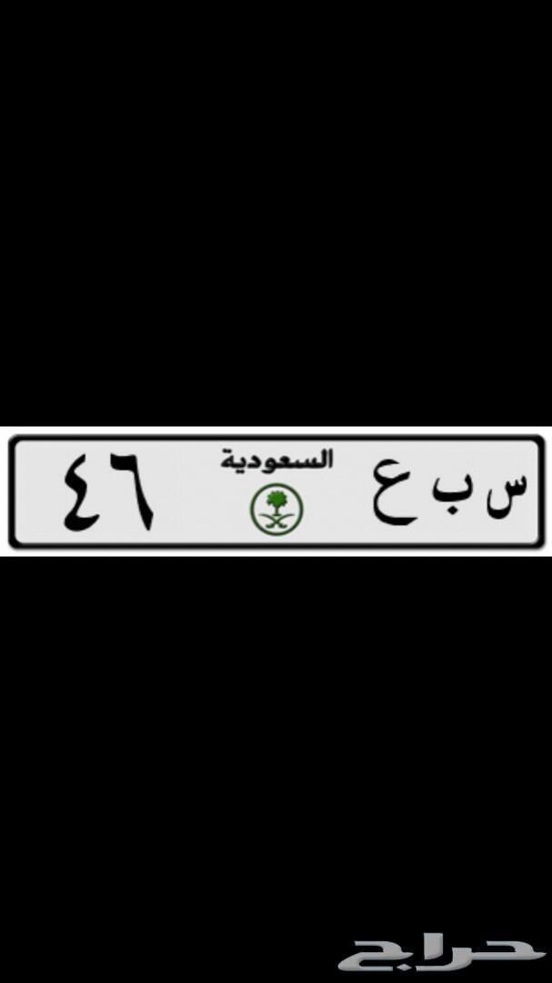 لوحه مميزة س ب ع 46