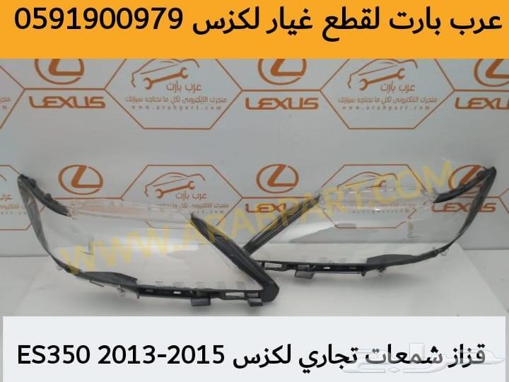 قزازت شمعات اصلي جديد لكزس ES350 2013-2015