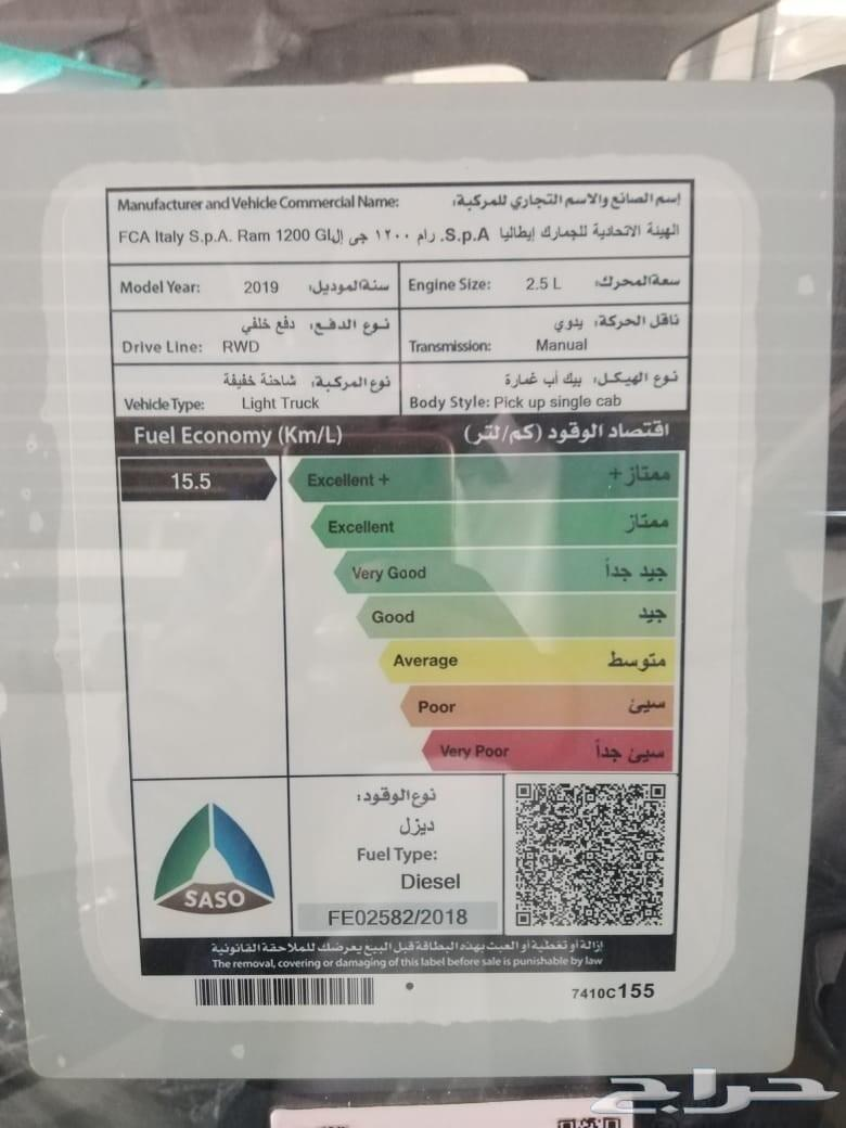 رام 1200 غمارة ديزل 2019 بسعر 48500 عرض خاص