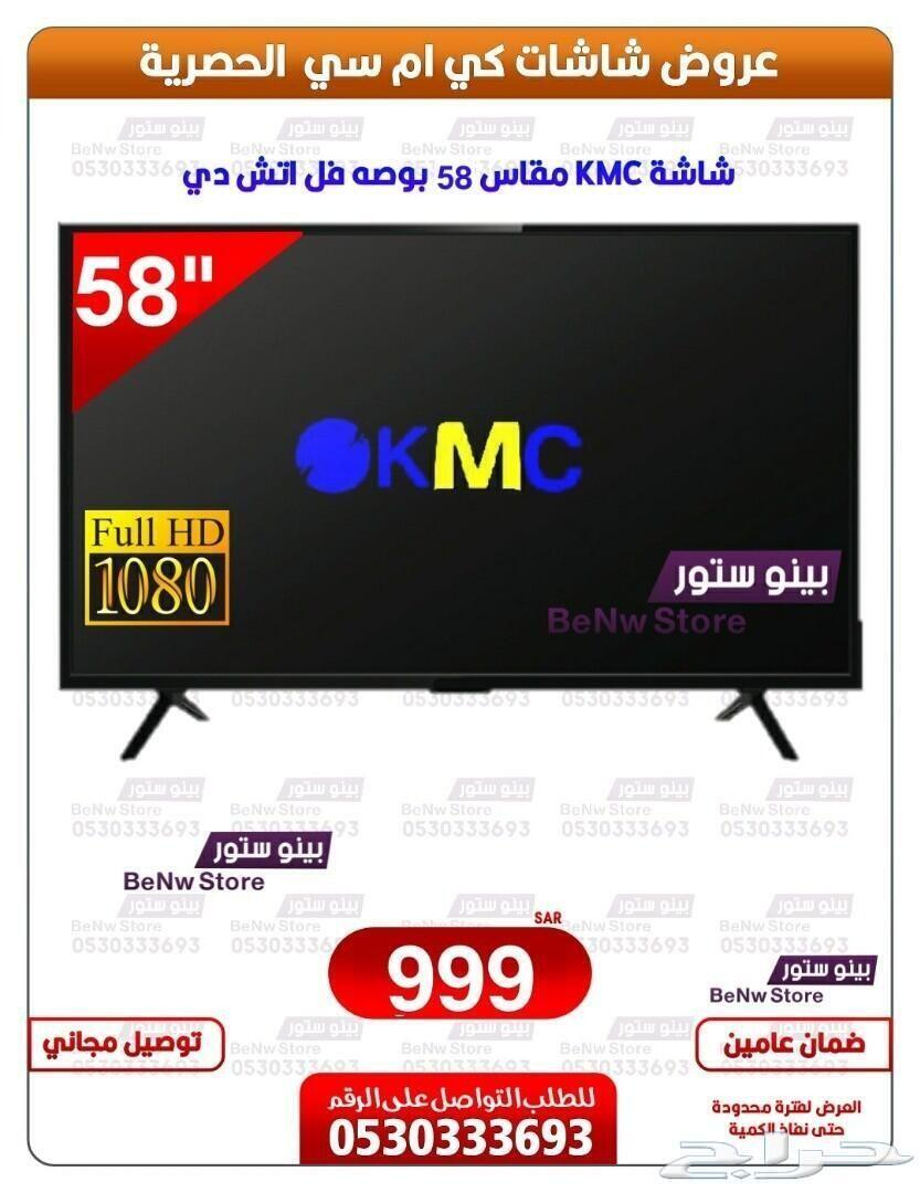 شاشة KMC فل اتش دي 58 بوصة بأقل سعر