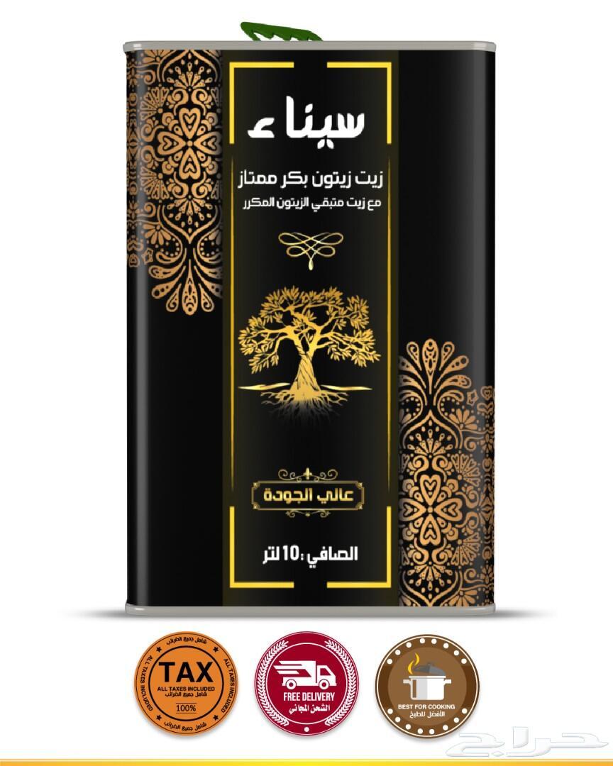 زيت مزيج خللاصة زيت الزيتون 10 لتر (سيناء)