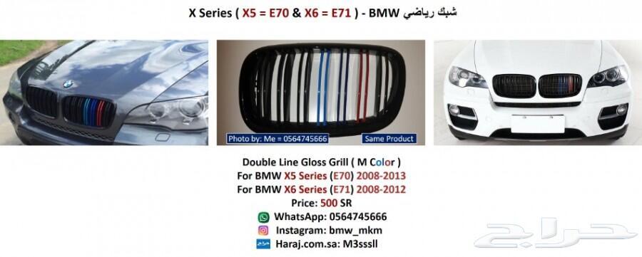 BMW إكسسوارات قطع بي ام دبليو X5 E70 - X6 E71