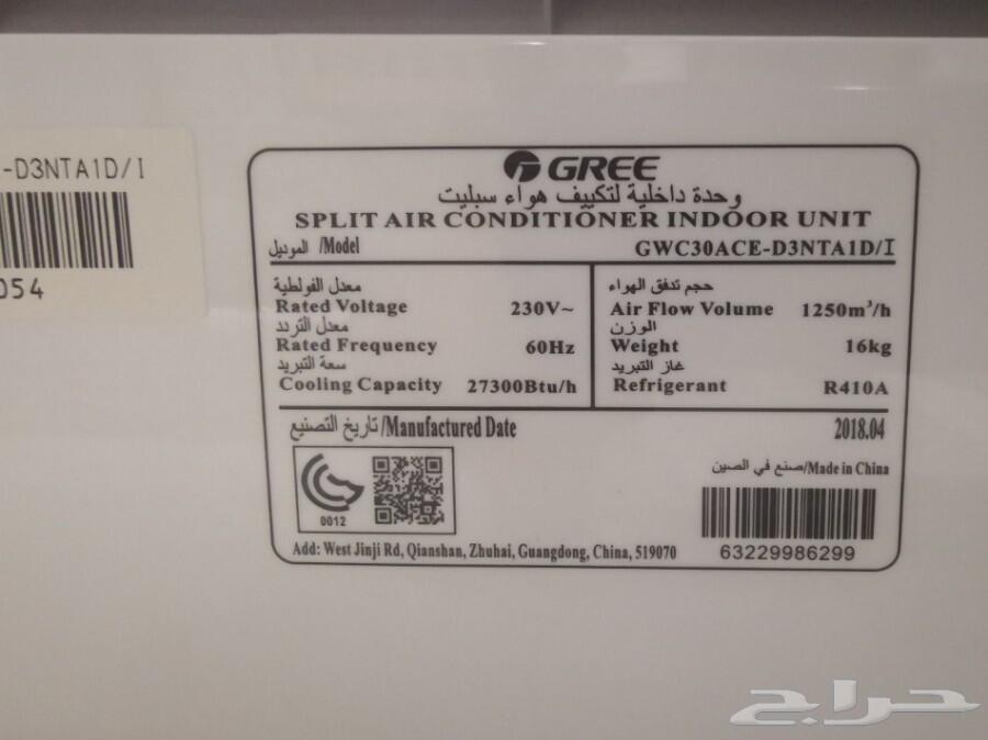 مكيف سبليت جري 2.5 طن مستعمل