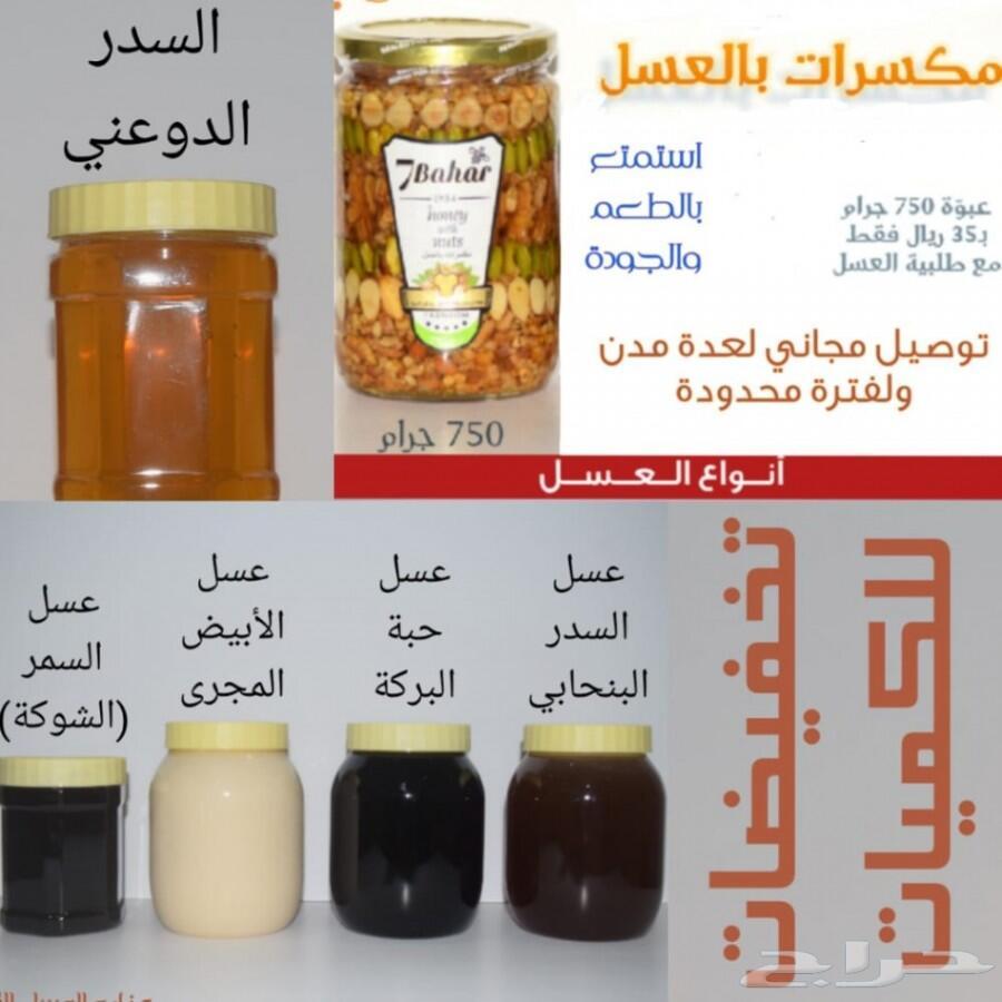 عروض للكميات من أجودأنواع العسل توصيل مجاني
