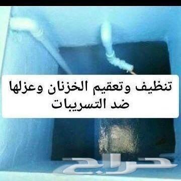 شركة غسيل شقق كنب فلل منازل فرشات خزانات عزل
