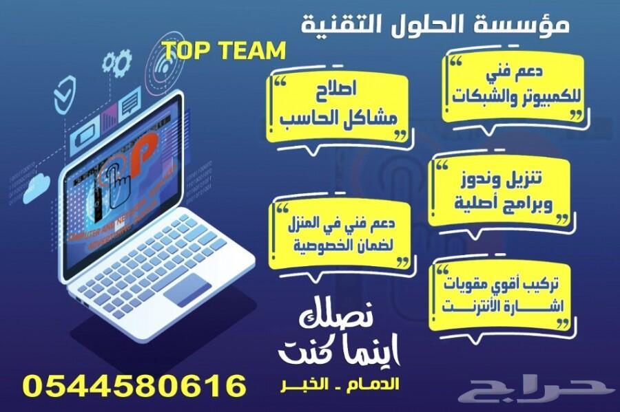 مؤسسة الحلول التقنية لخدمات الانترنت والحاسب