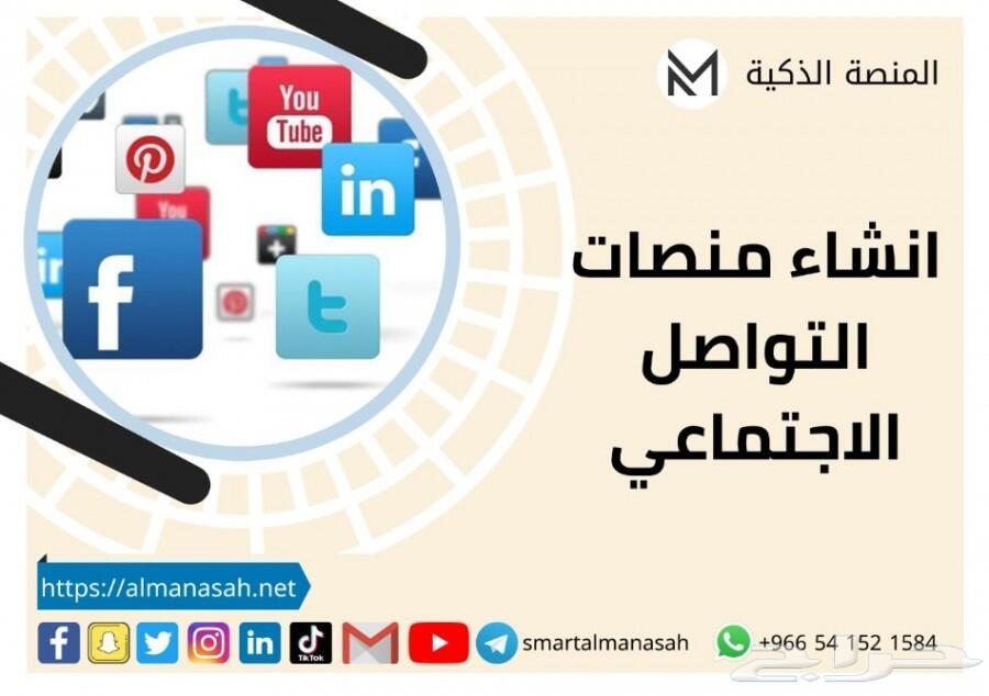 انشاء معرفات التواصل الاجتماعي للشركات