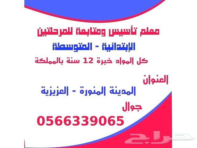 معلم لغة عربية وتأسيس