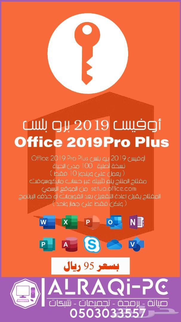 مفتاح تنشيط ويندوز 10 - أوفيس 2019 برو بلس