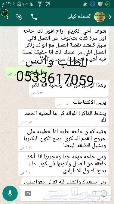عسل سدر قطفه جديده واراء العملاء خير برهان