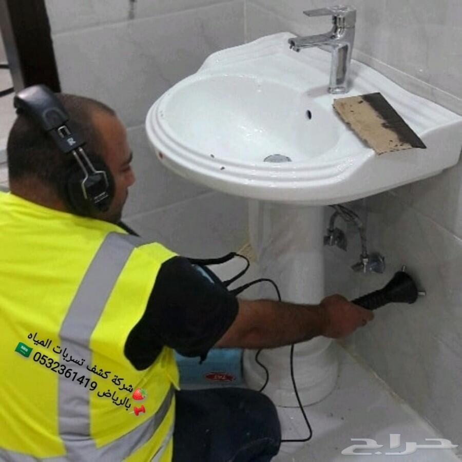 شركة كشف تسريبات المياه وفحص حمامات وشبكات