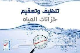 غسيل خزانات تنظيف خزانات نظافة مجالس كنب فرشا