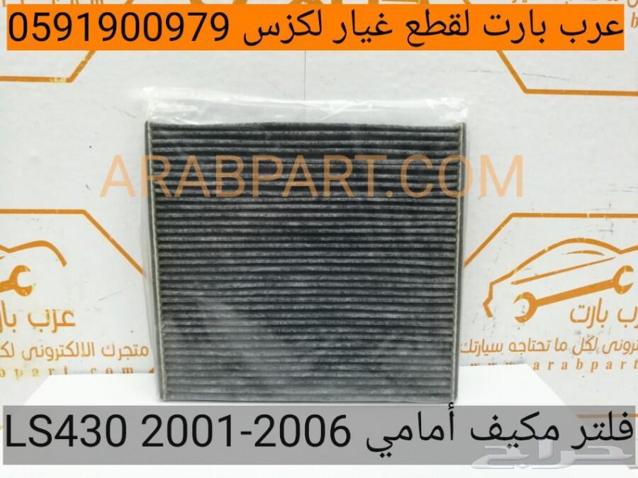 رديتر مكيف تجاري جديد لكزس LS430 2001-2006