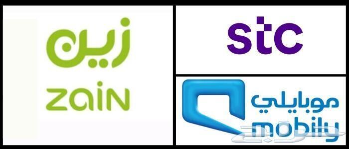 خدمات شحن واشتراك  انترنت مفتوحSTC. Mobily