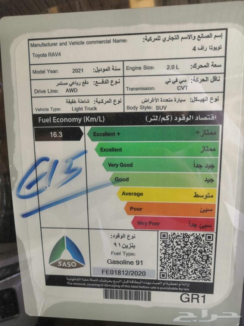 تويوتا راف فور ستاندر 2021 سعودي بطاقه جمركيه