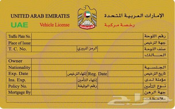 تسهيل إجراءات للسعوديين والخليجين.