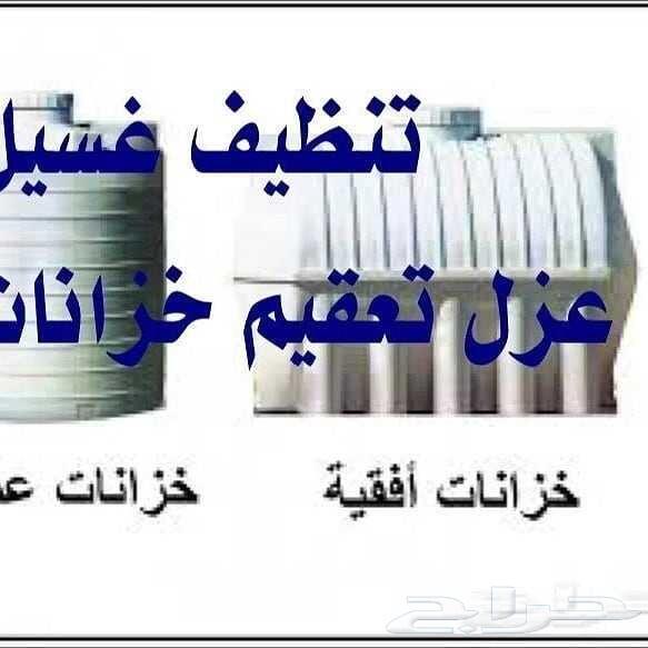 شركه تنظيف وعزل خزانات ابها و خميس مشيط