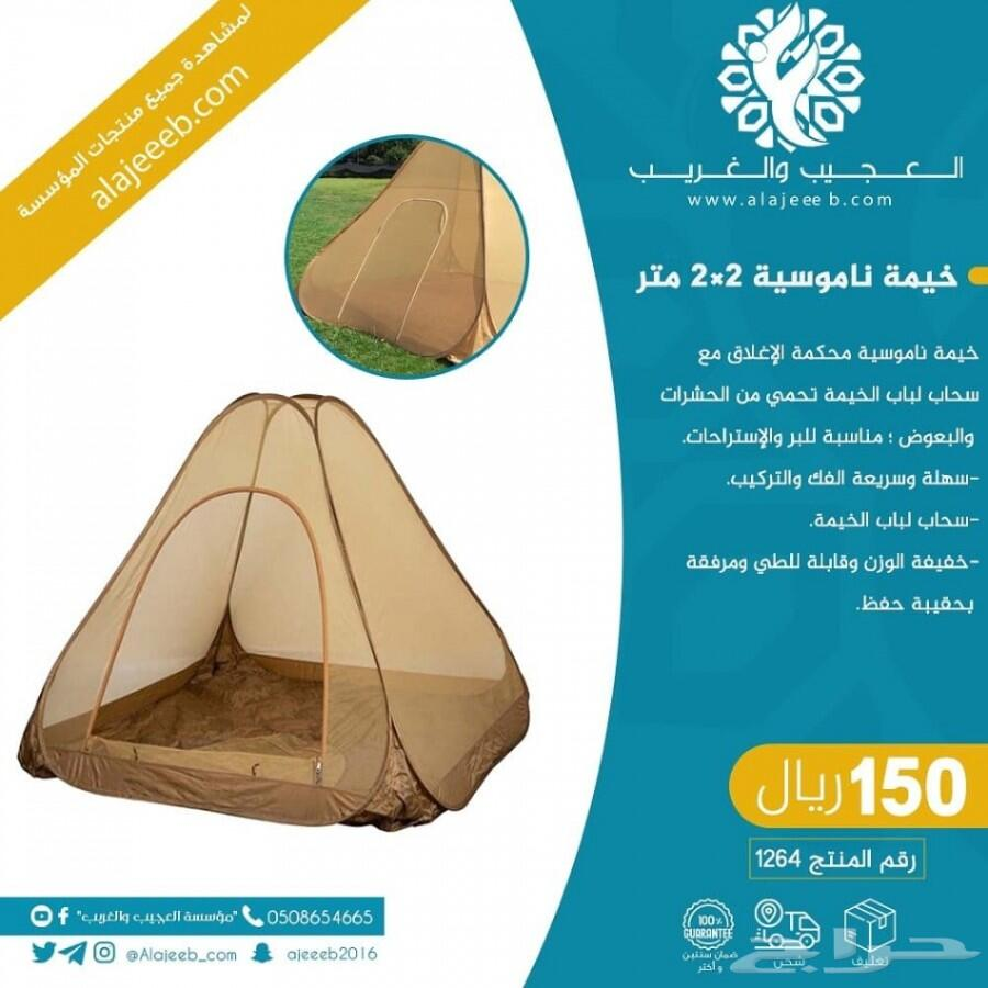 خيمة ناموسية 22 متر