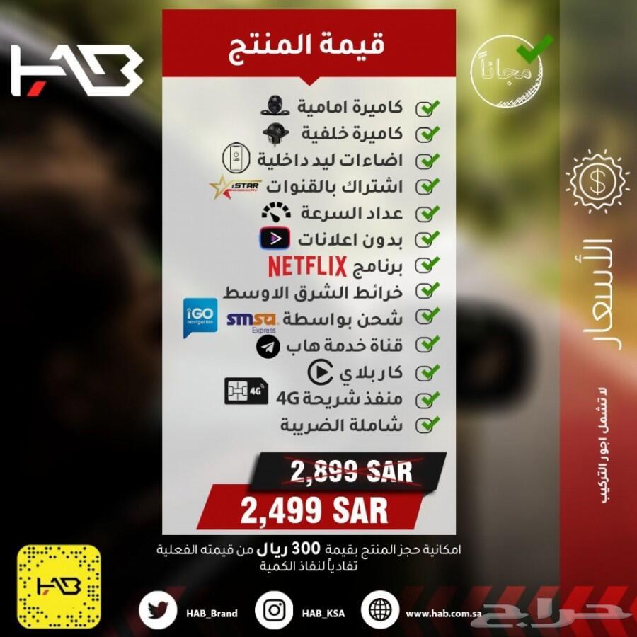 شاشة التيما 2013 - 2017 من هاب HAB