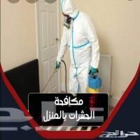 شركة تنظيف غسيل شقق مجالس خزانات خيام رش مبيد