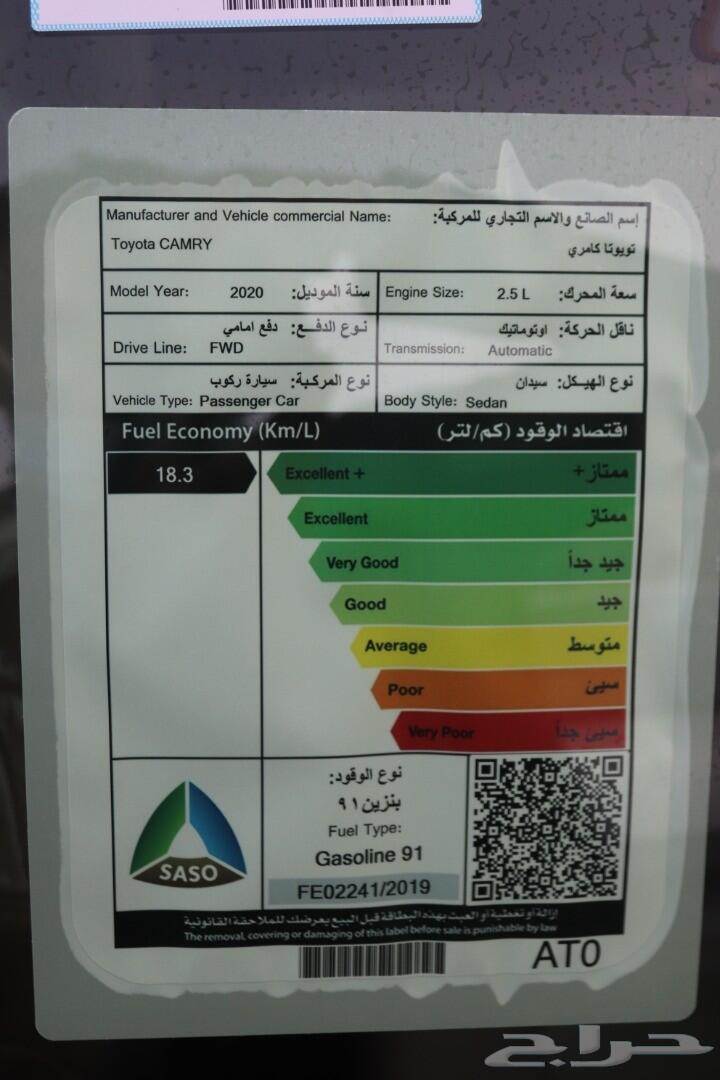 تويوتا كامري LE بنزين 2020 سعودي