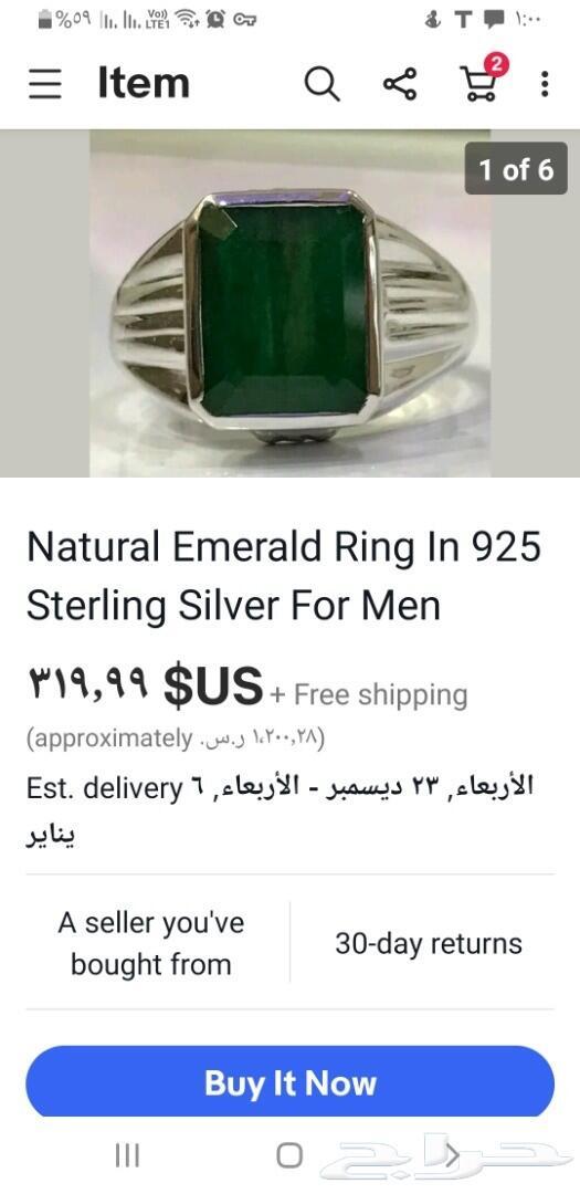 خاتم زمرد طبيعي