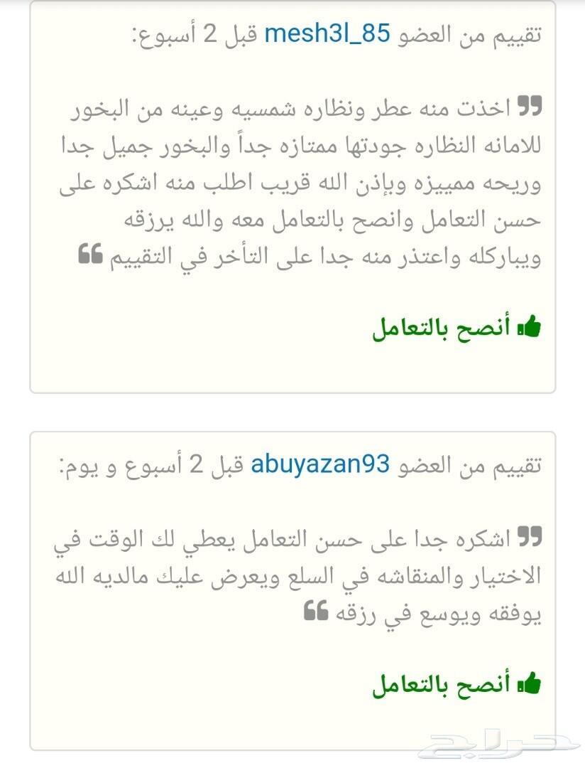 عطر اصفهان عود بارفيوم فاخر حصري و مميز 100مل