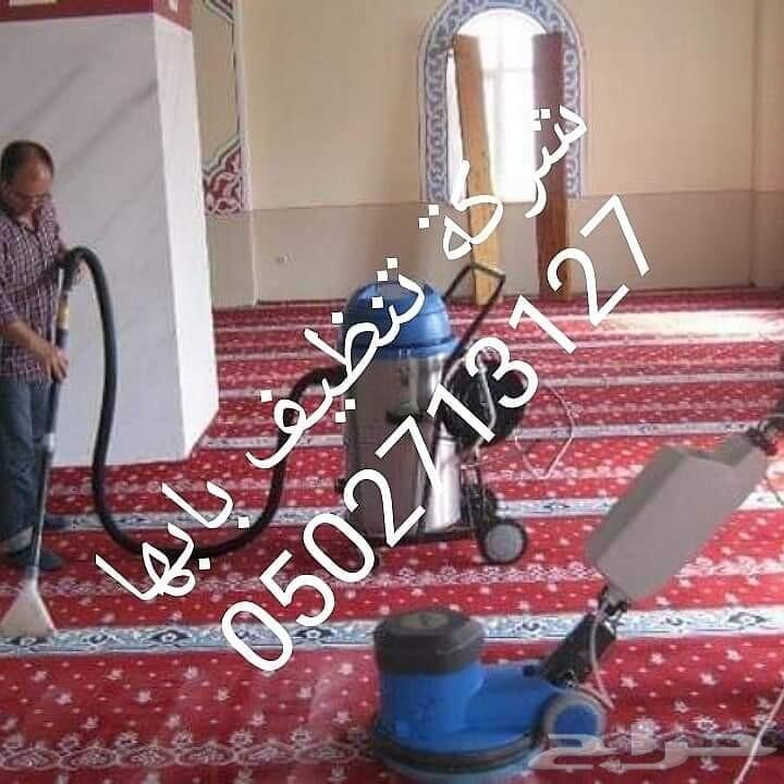 شركة تنظيف منازل تنظيف شقق تنظيف خزانات مجالس