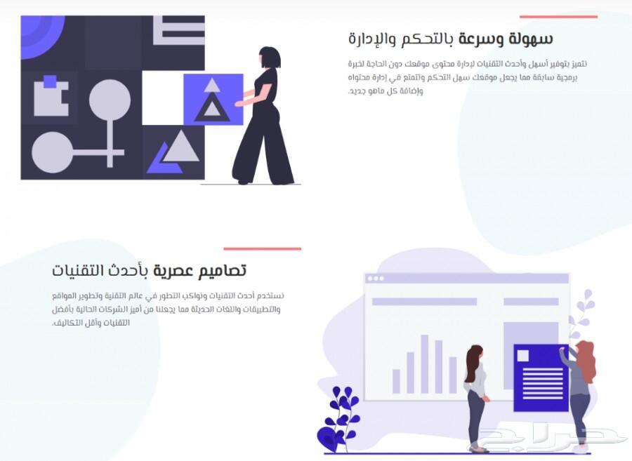 تصميم متاجر ومواقع وتطبيقات وحراج