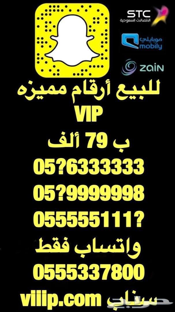 ارقام مميزه خماسي ورباعي 6-6-6-6-6 و 4-4-4-4-