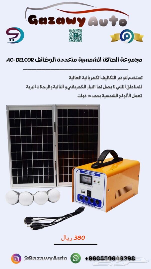 نظام شحن باور بنك متنقل بالطاقة الشمسية