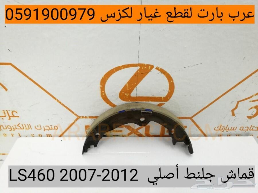 جهاز فرامل ABS  لكزس LS460 2007-2012