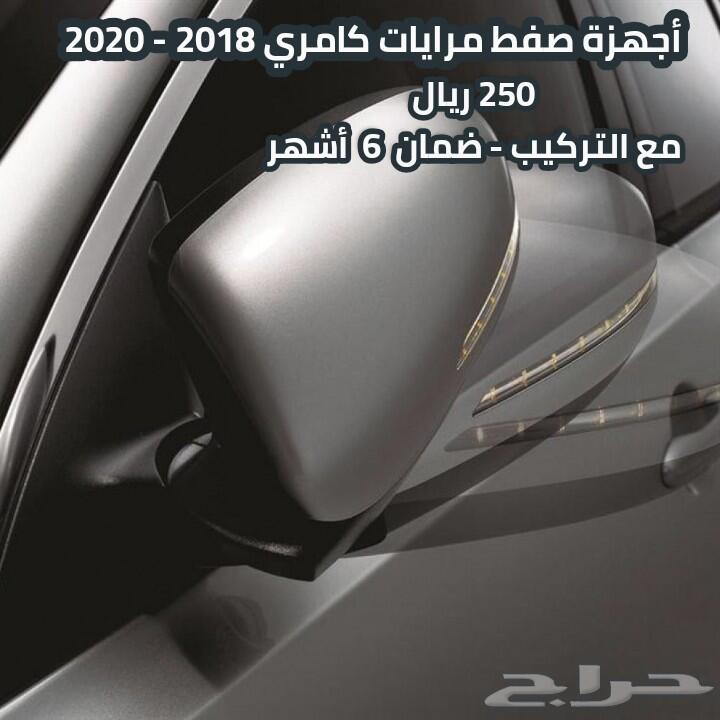 اكسسوارات واجهزة تشغيل عن بعد كامري 2018-2020