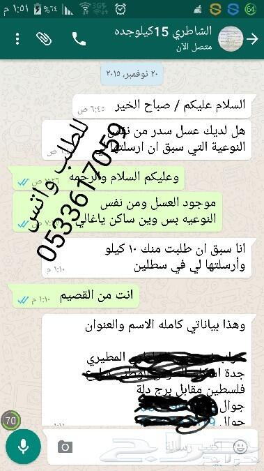 عسل سدر جبلي قطفة جديده واراء العملاء