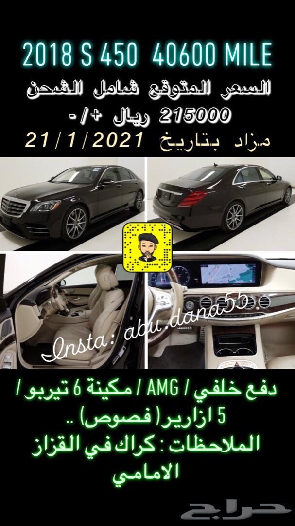 2018 S450 كت AMG