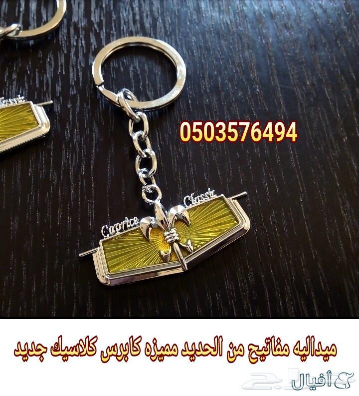 ميداليات وتعليقات مميزه بشعار GMC و شفروليه