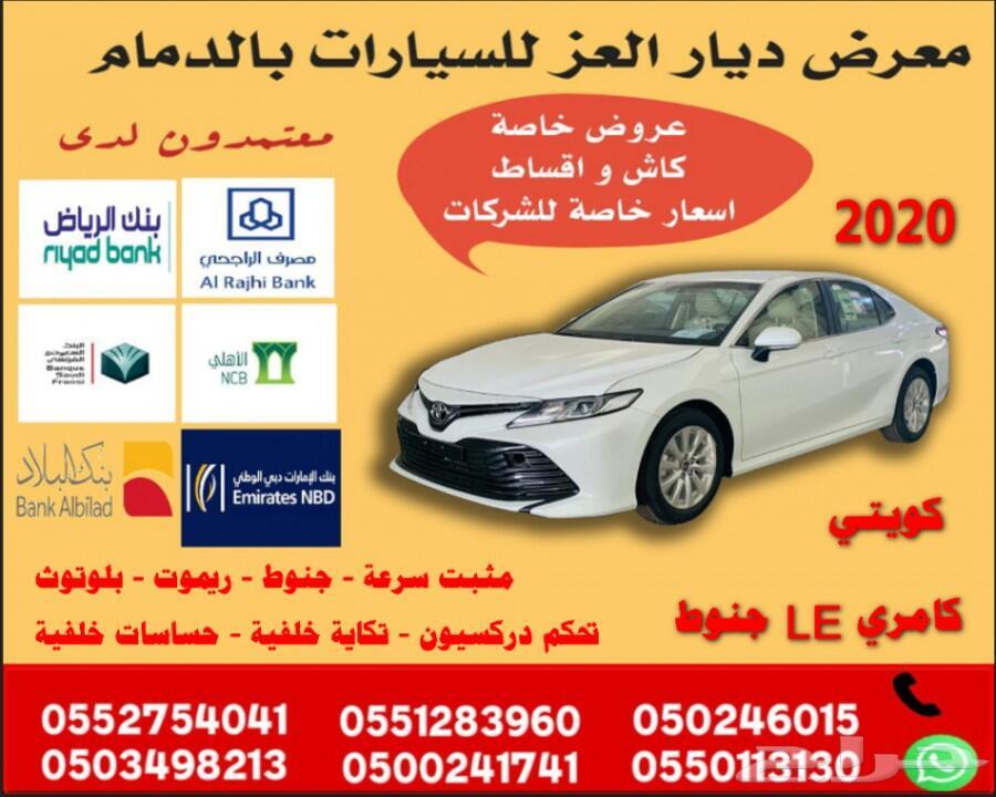كامري LE جنوط 2020 كويتي