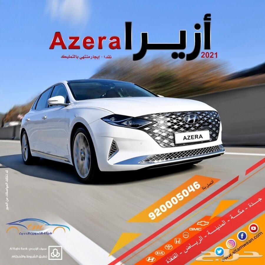 ازيرا2021سمارت بافضل الاسعار