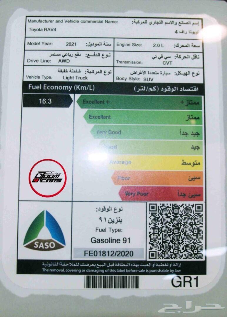 تويوتا راف فور 2021 بنزين سعودي فل جديد