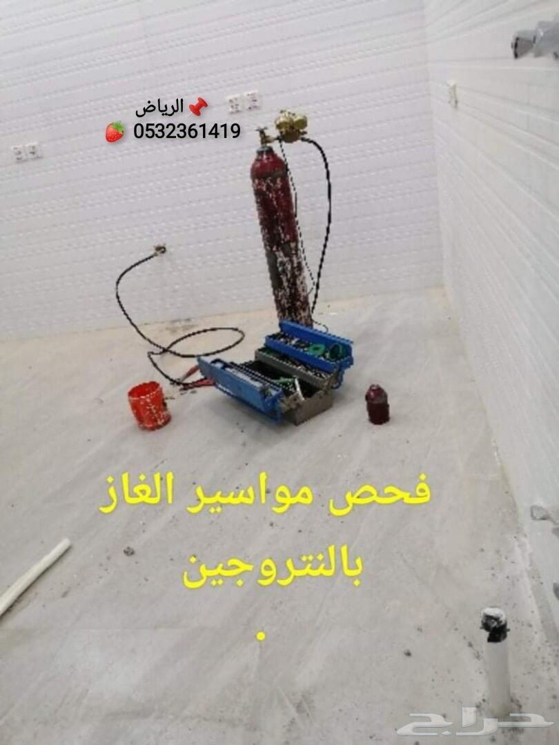 كشف تسريبات المياه وفحص خزانات ومواسير سباكه