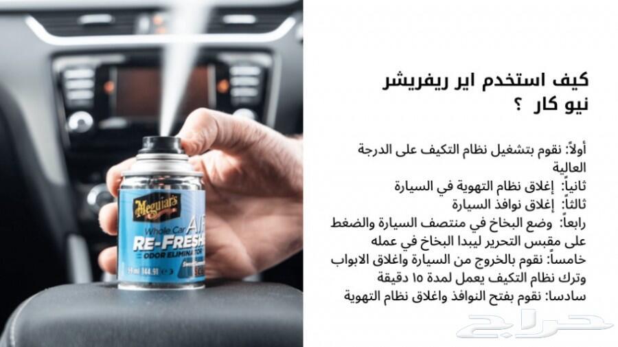 رائحة الوكالة للسيارات