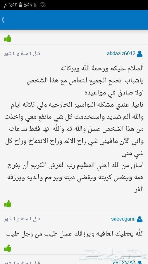 عسل سدر جبلي واراء العملاء خير برهان