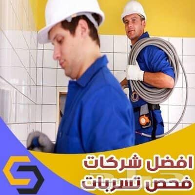 كشف تسربات المياه بدون تكسير عزل اسطح وخزانات