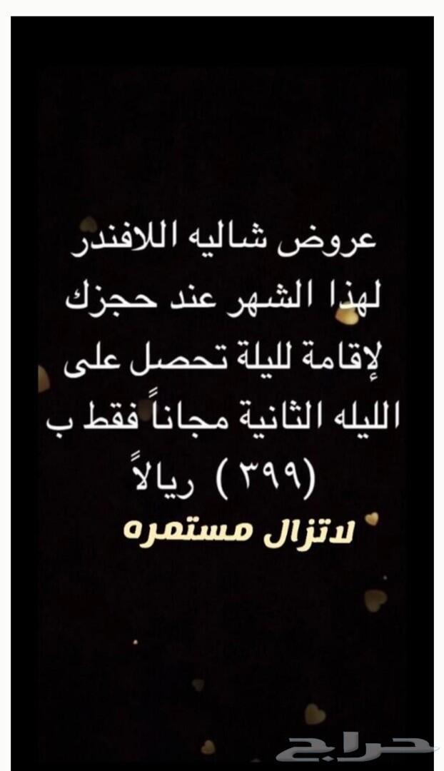 عروض شاليه اللافندر الطائف-السيل الصغير