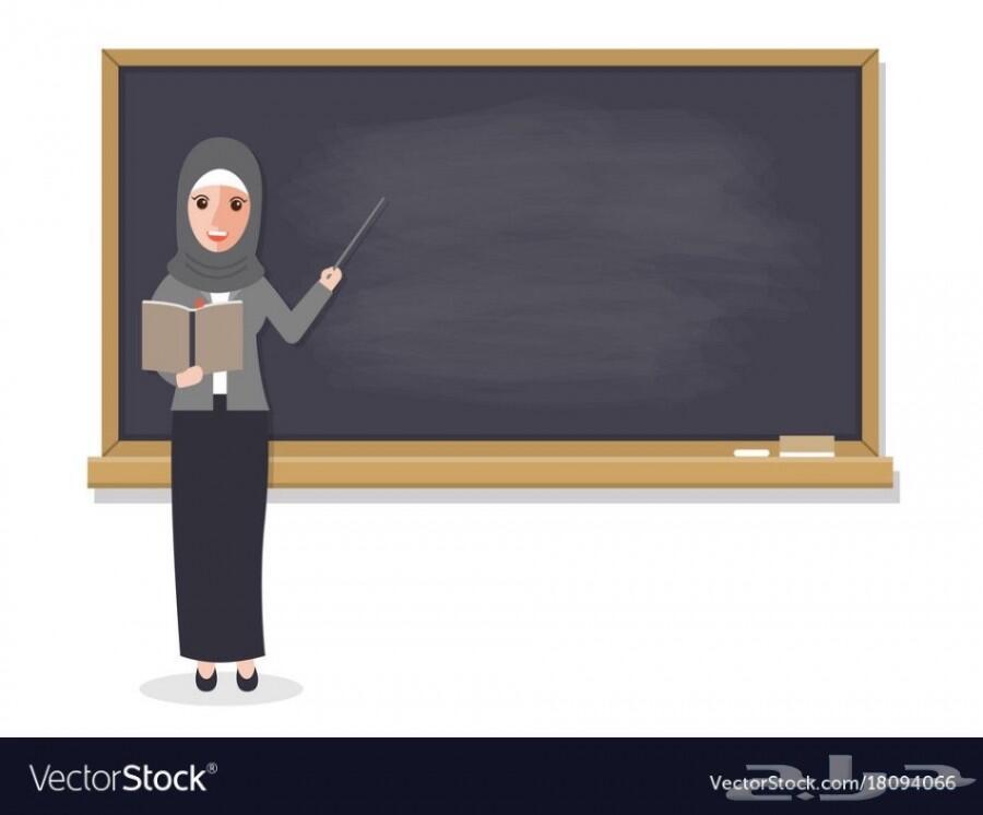 مدرسة معلمة انجليزي خصوصي