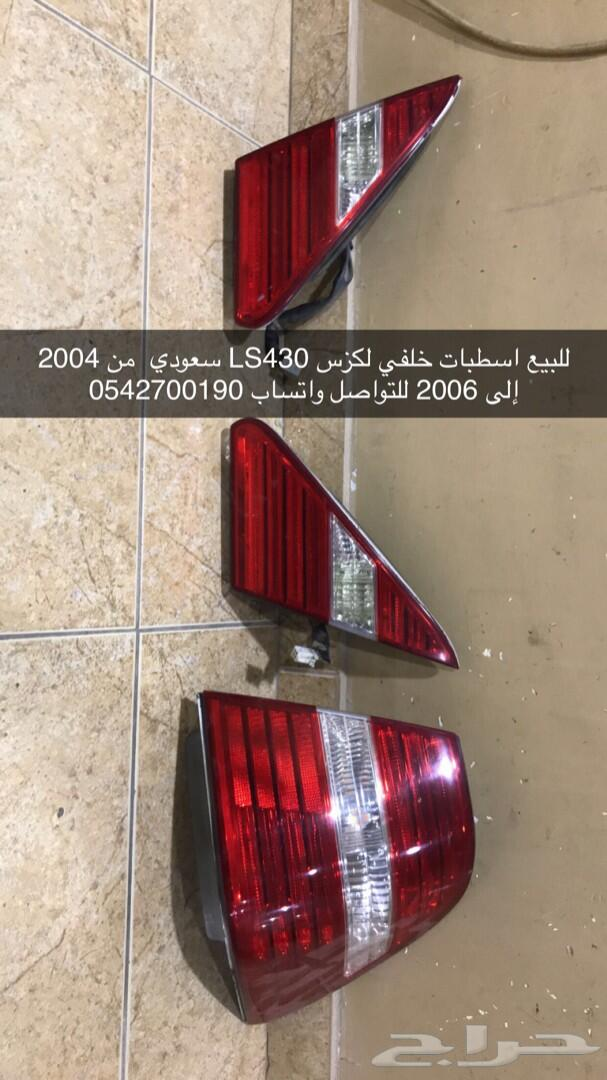 قطع غيار لكزس 430 من موديل 2001 إلى 2006